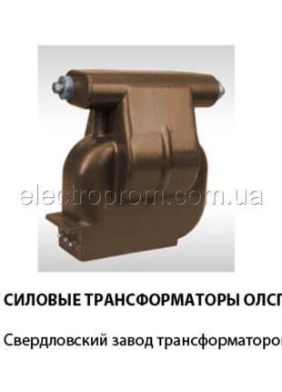 Силовые трансформаторы ОЛСП