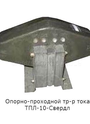 Опорные-проходные трансформаторы тока ТПЛ-10-Свердловск