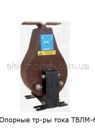 Опорные трансформаторы ТВЛМ-6