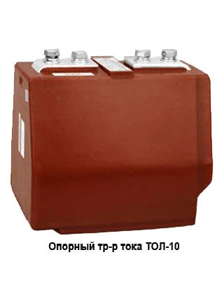 Опорный трансформатор тока ТОЛ-10