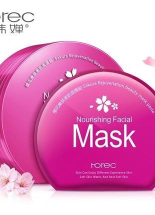 Набор масок Rorec Sakura Rejuvenation Facial Mask в коробке