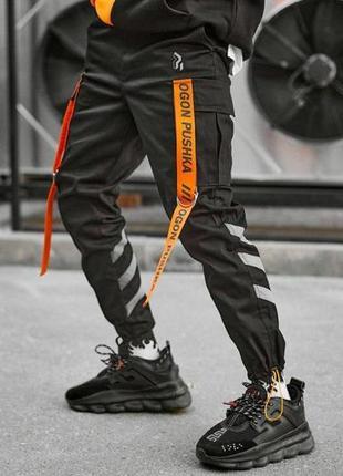 Брюки карго мужские пушка огонь belt с рефлективом черные