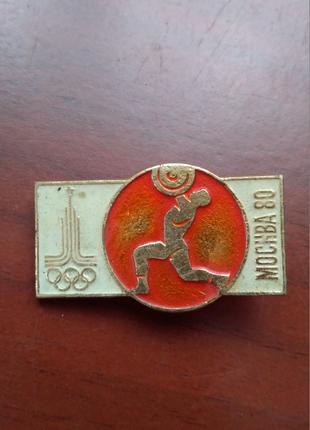Значек Олимпиада 80 штанга