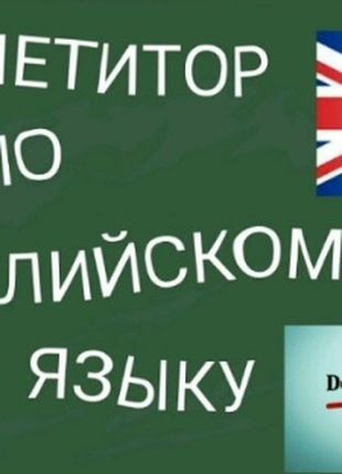 Уроки английского языка для детей в центре Днепра
