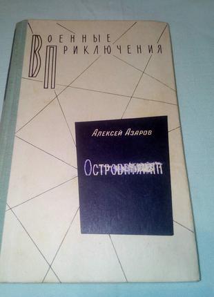 """Алексей Азаров """"Островитянин"""" 1981 года"""