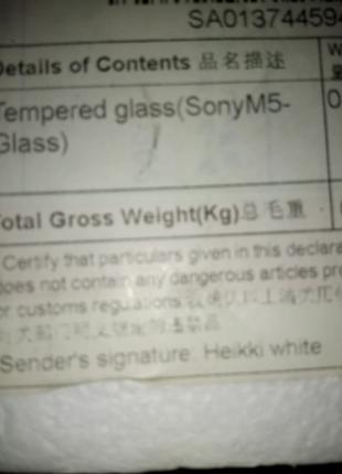 Защитное стекло Sony М5
