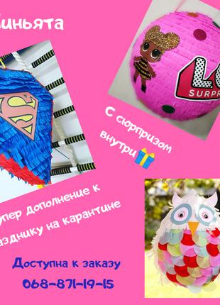 Пиньята Аниматоры Каменское