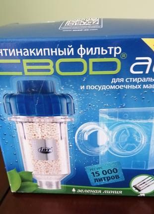 Фильтр для стиральних и посудомоечних машин новий