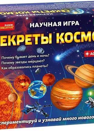 Научная игра Секреты космоса Ранок для детей и всей семьи