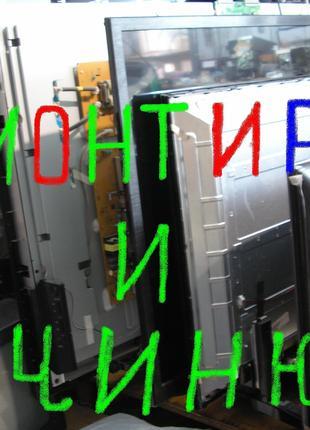 Комплексный Ремонт Телевизоров на Дому и в Мастерской в г.Николае