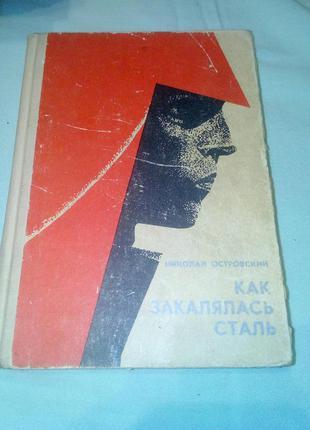 """Николай Островский """"Как закалялась сталь"""" 1976г."""