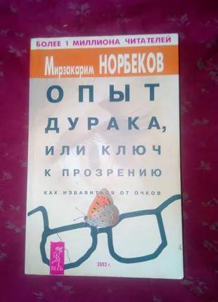 """М. Норбеков """"Опыт дурака, или ключ к прозрению"""""""