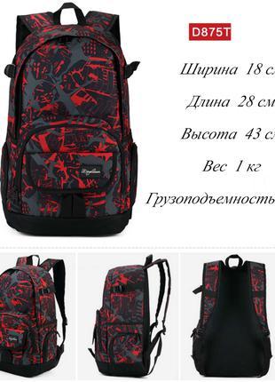 Рюкзак Dingshixuan D875T для школы, туризма, путешествия, отдыха