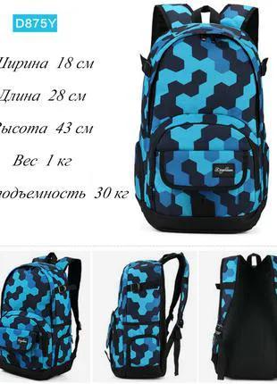 Молодежный рюкзак Dingshixuan D875Y для учебы, отдыха, туризма