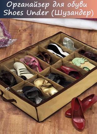 Органайзер для хранения обуви Shoes Under ( Шуз андер ) есть опт