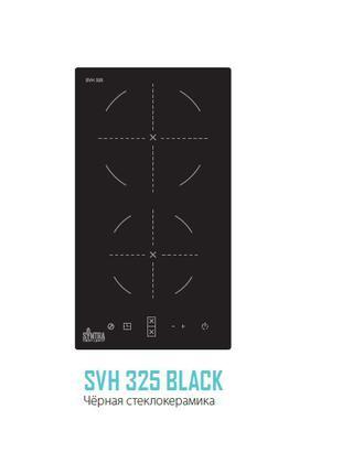 Поверхности варочные домино Syntra SVH 325 BLACK Турция Цены с...