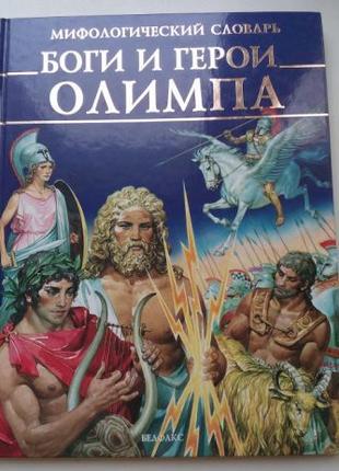 Мифологический словарь. Боги и герои Олимпа
