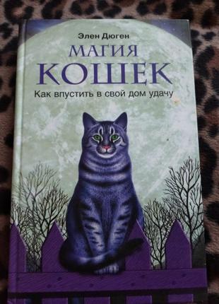 """Книга """"Магия кошек"""" Элен Дюген Как впустить в свой дом удачу"""