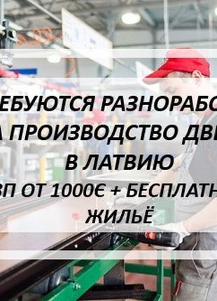 Требуются разнорабочие на производство дверей в Латвию