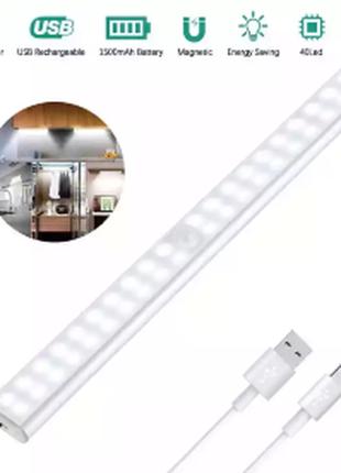LED светильник лампа 40 светодиодов датчик движения, освещённости