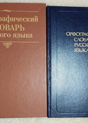 Орфографичекий словарь русского языка. В.В. Лопатин 1991