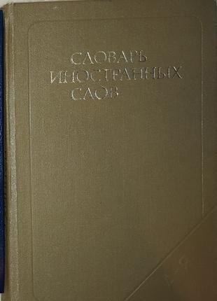 Словарь иностранных слов 1989 г. 19 000 слов 18 изд.