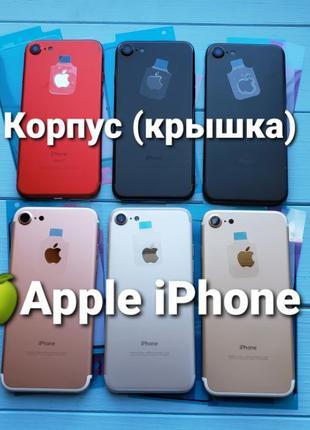 Корпус (крышка) iPhone 7 Jet Black/Black/Silver/Gold/Rose/Red