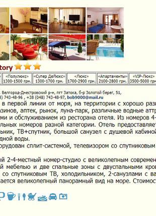 Реклама и продвижение гостиниц Украины