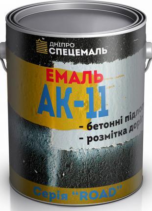 """Эмаль АК-11 для дорог бетонных поверхностей ТМ """"Дніпроспец"""