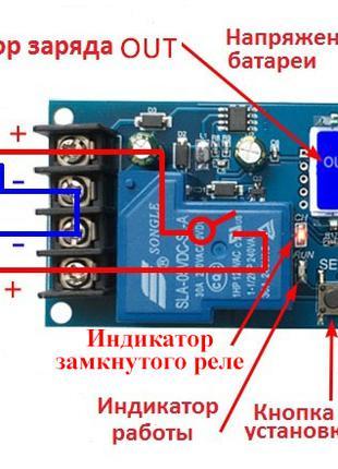 Контроллер заряда аккумуляторов 6-60V XY-L30A