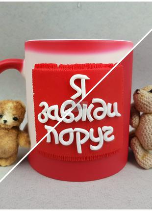 Чашка с декором надписью кружка хамелеон подарок Я завжди поруч