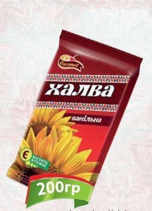 Халва с ароматом ванили 200 г