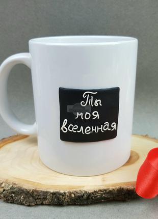 Чашка с декором надписью, кружка недорогой подарок парню девушке