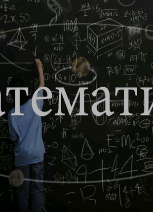 Онлайн решение контрольных и домашних работ по математике 1-7 Кл.