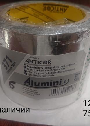 Лента алюминиевая в ассортименте