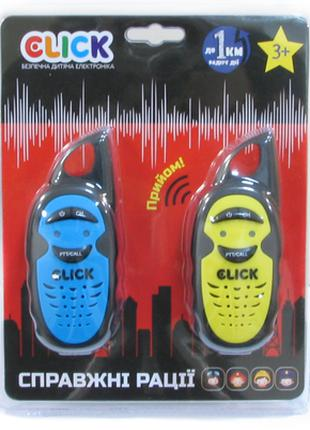 Детская рация на двоих (желтый и голубой), CLICK