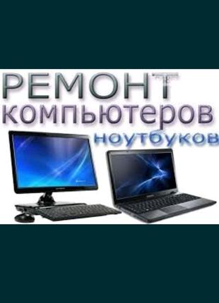 Ремонт, настройка пк и ноутбуков