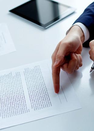 Юридичні послуги, розробка проектів договорів і не тільки