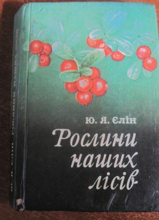 Ю.Я.Єлін. Рослини наших лісів. Радянська школа 1979