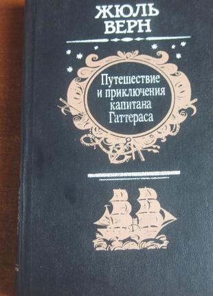Верн, Жюль. Путешествие и приключения капитана Гаттераса.1993