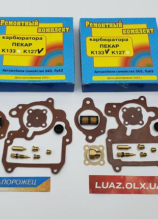 Ремкомплект полный карбюратора К-133 К-127 ЛУАЗ запорожец заз 968