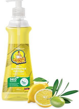 "Эко средство для мытья посуды Лимон и олива 500 мл ТМ""Фрекен Бок"""