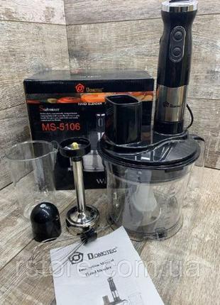 Блендер погружной 5 в 1 Domotec MS-5106 Black