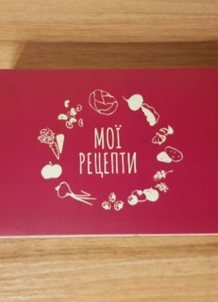 Подарунковий Набір карток для запису кулінарних рецептів