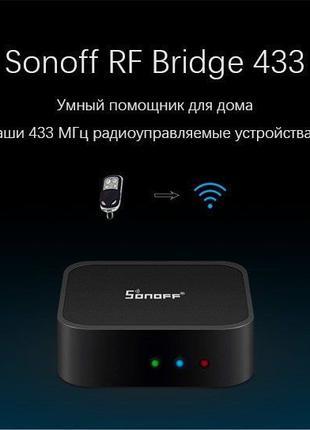 Беспроводной WiFi RF 433MHz пульт