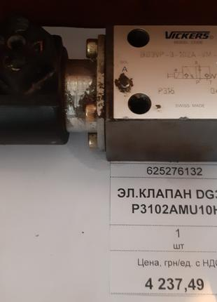 Эл. клапан DG3V-P3102AMU10H,   1шт