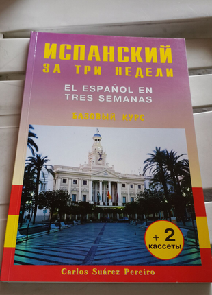 Испанский за три недели (самоучитель+диск)