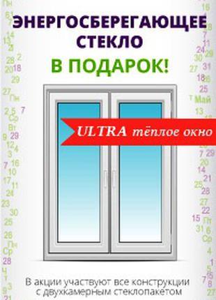 Металлопластиковые окна белые, ламинированные с энергосбережением