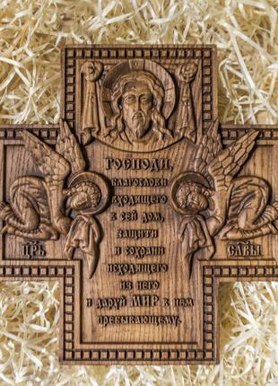 Крест с молитвой-благословлением из дерева