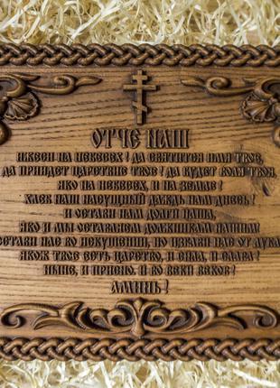 """Барельеф с молитвой """"Отче наш"""" из дерева"""
